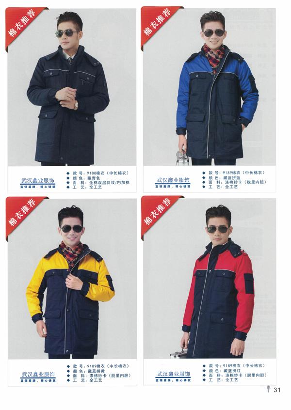 LD棉衣系列