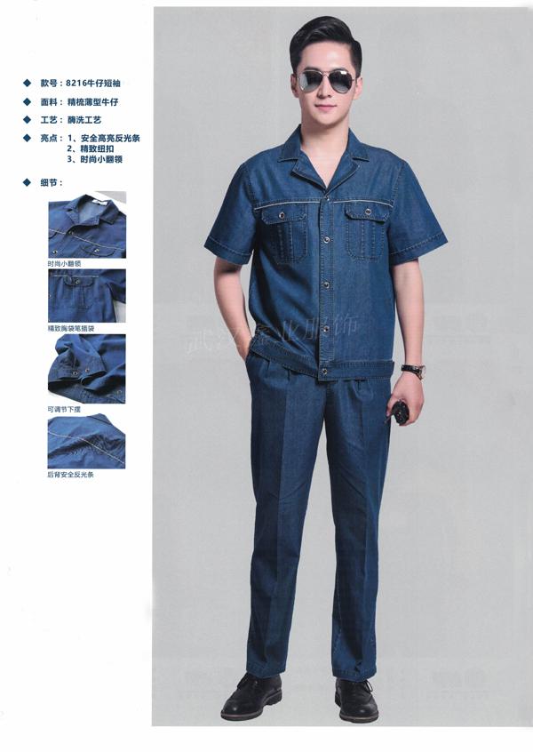 ZJ8126长袖短袖