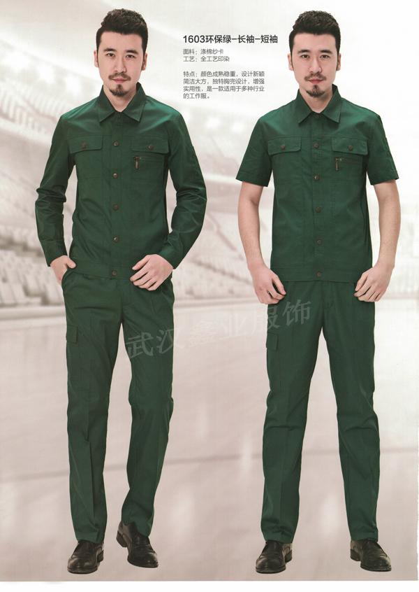 绿化工作服