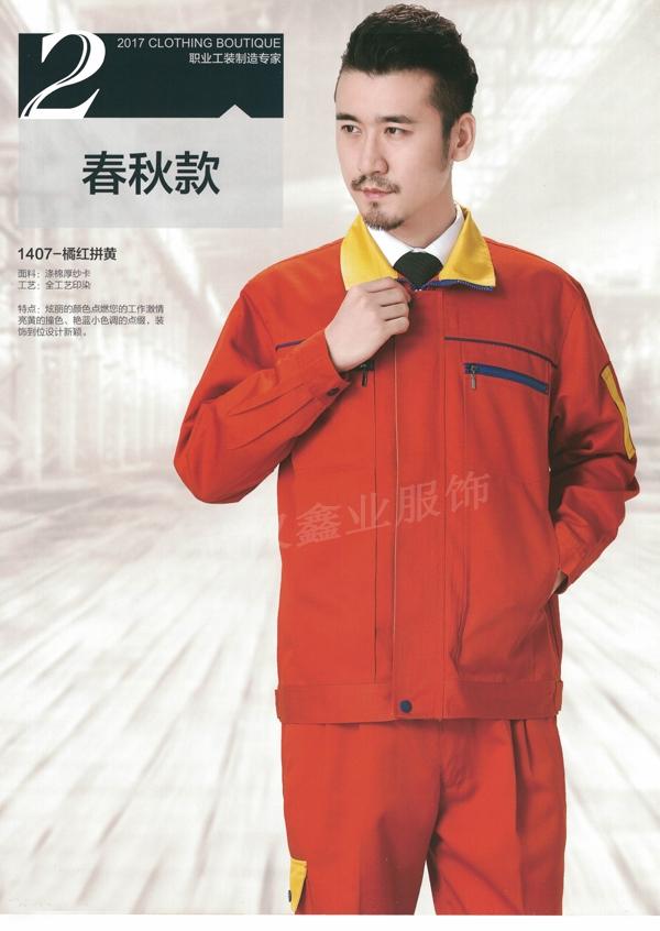 SD1407橘红拼黄
