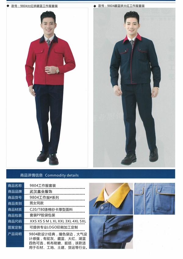 汉阳帆布拼色耐磨工作服