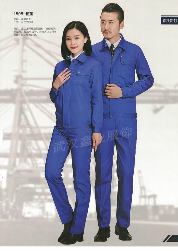 汉阳拉链款全棉工作服