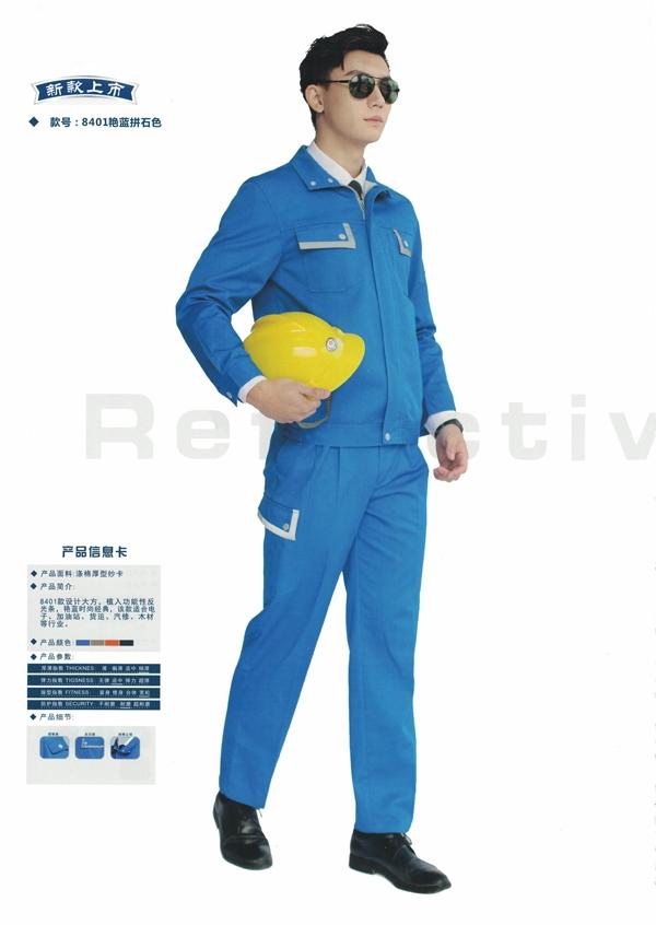 劳保工作服8401款
