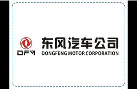 东风汽车公司